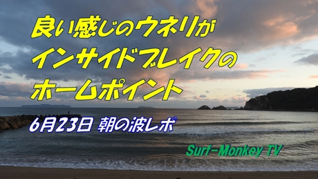 0623朝.jpg