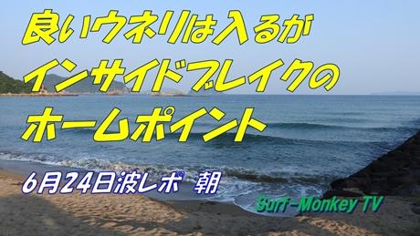 0624朝.jpg