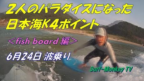 0624波乗りfish編.jpg