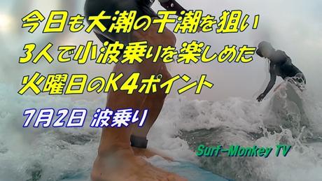 0702波乗り.jpg