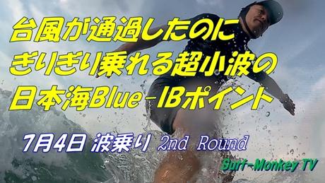 0704波乗りⅡ.jpg