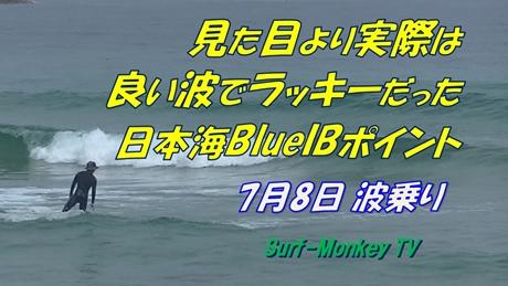 0708波乗り.jpg
