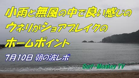 0710朝.jpg
