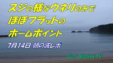 0714朝.jpg