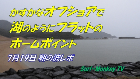 0719朝.jpg