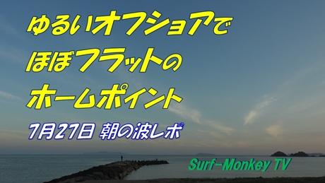 0727朝.jpg