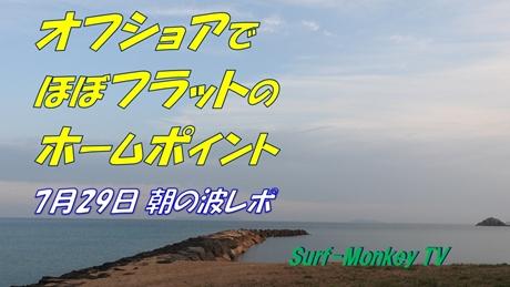 0729朝.jpg