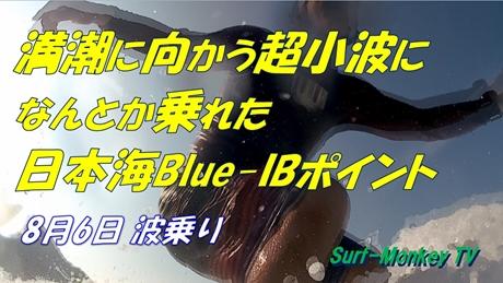 0806波乗り.jpg