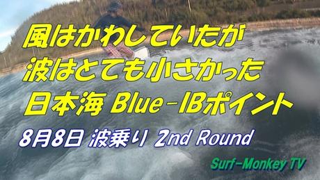0808波乗りⅡ.jpg