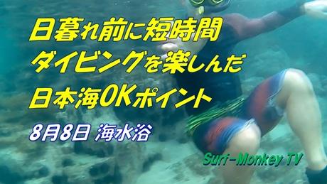 0808潜水.jpg