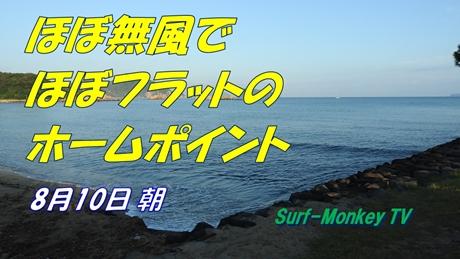 0810朝.jpg