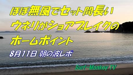 0811朝.jpg