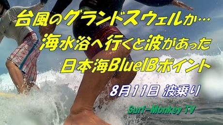 0811波乗り.jpg