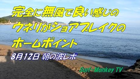 0812朝.jpg