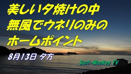 0813夕.jpg