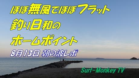 0813朝.jpg
