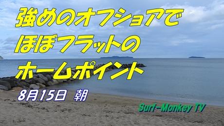 0815朝.jpg