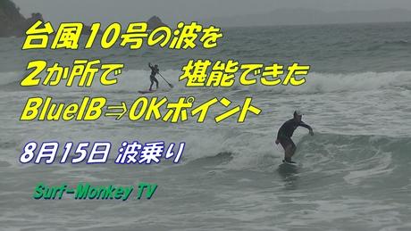 0815波乗り.jpg