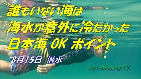 0815潜水.jpg