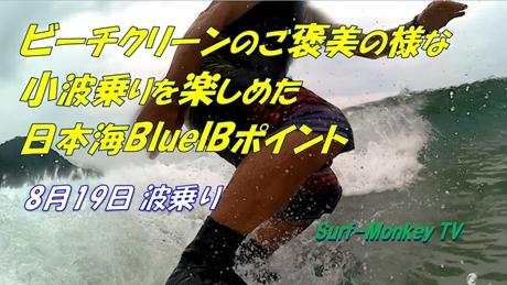 0819波乗り.jpg