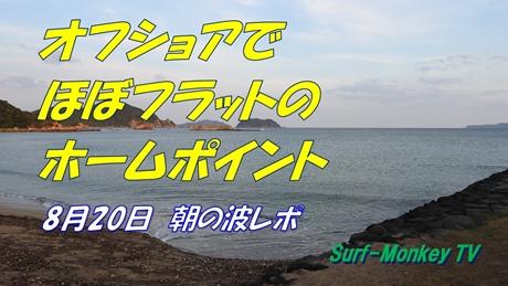 0820朝.jpg