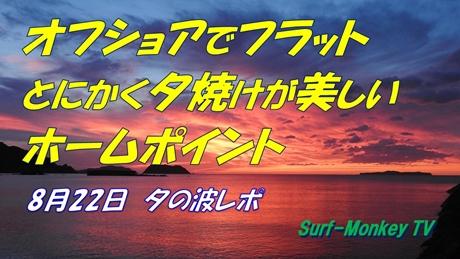 0822夕方.jpg