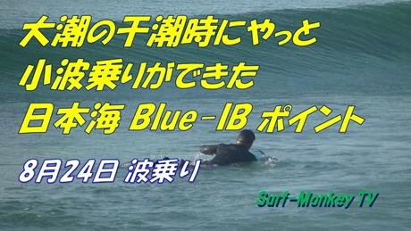 0824波乗り.jpg