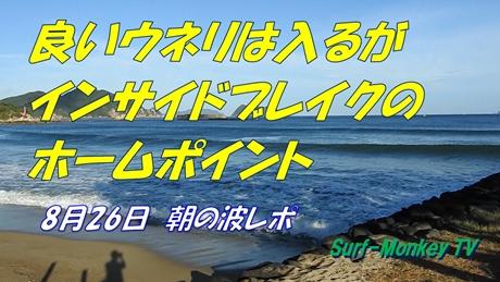 0826朝.jpg