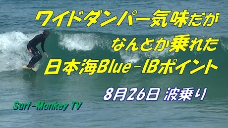 0826波乗り.jpg