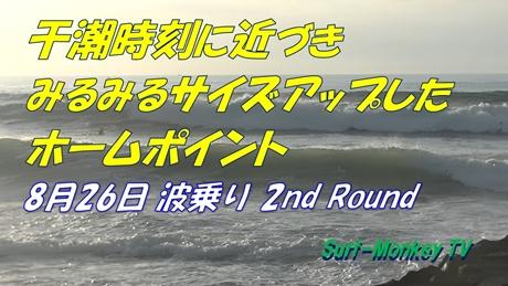 0826波乗りⅡ.jpg