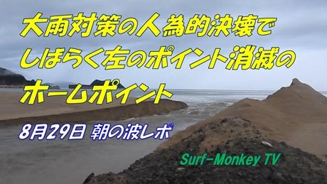 0829朝.jpg