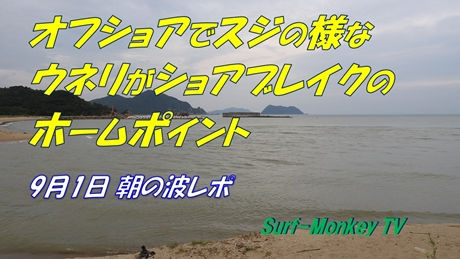 0901朝.jpg
