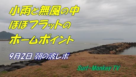 0902朝.jpg