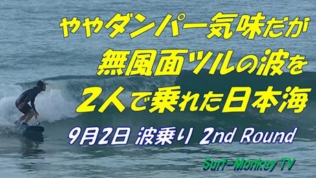 0902波乗りⅡ.jpg