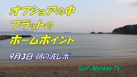 0903朝.jpg