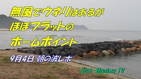 0904朝.jpg
