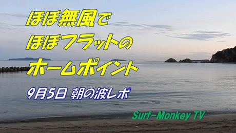 0905朝.jpg