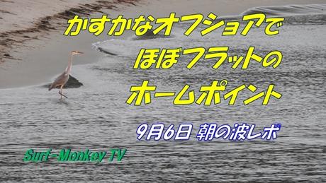 0906朝.jpg
