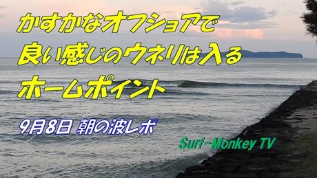 0908朝.jpg