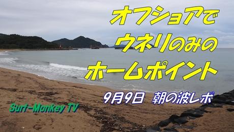 0909朝.jpg