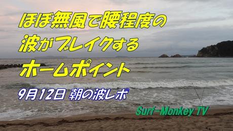0912朝.jpg