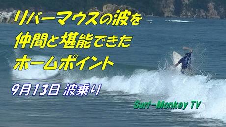 0913波乗り.jpg