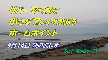 0914朝.jpg