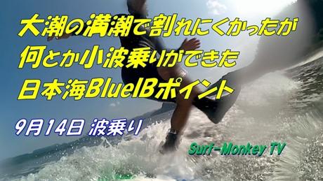 0914波乗り.jpg