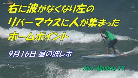 0916昼の波レポ.jpg