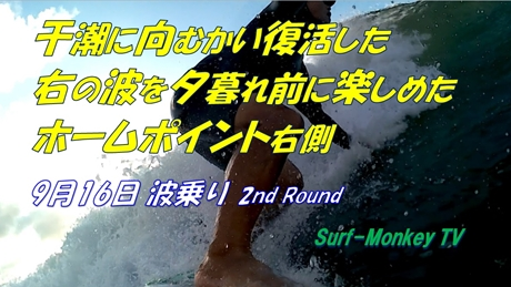 0916波乗り夕方.jpg