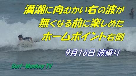 0916波乗り朝.jpg