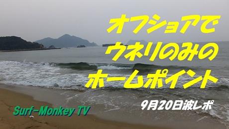 0920朝.jpg