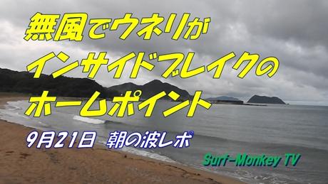 0921朝.jpg