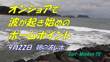 0922朝.jpg